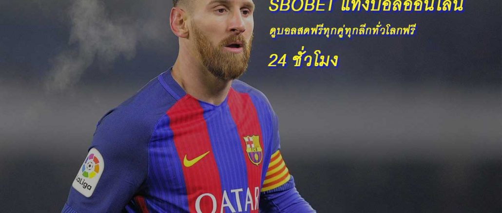 SBOBET-All-24-league-matches-are-free-worldwide